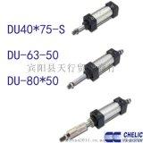 DU-80*50臺灣氣立可標準型氣缸DU-63-50全新原裝供應
