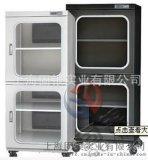 上海固银防潮箱电子干燥箱540L防静电安全除湿防潮箱