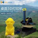 设计必备3D打印机 3D打印创意DIY模型挤出机 旺飞达3Dprinter