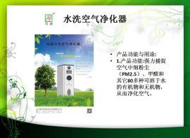 厂家直销  水洗空气净化器 品质保证