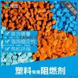 塑料阻燃劑 環保無滷阻燃劑 二乙基次膦酸鋁ADP OP930