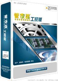 供应中山管家婆工贸总账生产系统管理软件