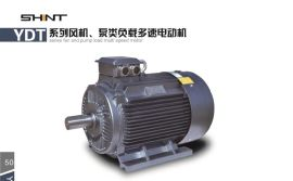 YDT系列风机、泵类负载多速电动机