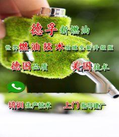 中国{氢能油} 新能油 碳氢油核心技术—德孚新燃油生产技术,大众创业好项目