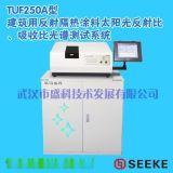 盛科建筑用反射隔热涂料测试设备TUF250A