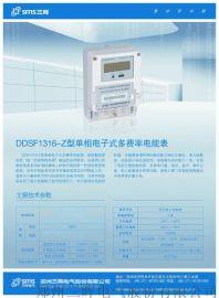 【三晖品牌】河南单相载波表全系列电表批发 零售
