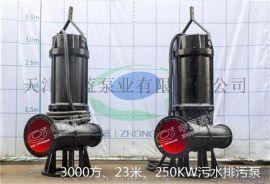 無堵塞潛水排污泵生產廠家