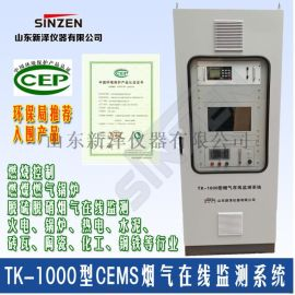CEMS烟气连续在线监测系统