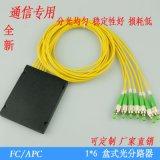 1分6拉錐式光分路器 FC/APC盒式光分路器 PLC光分路器