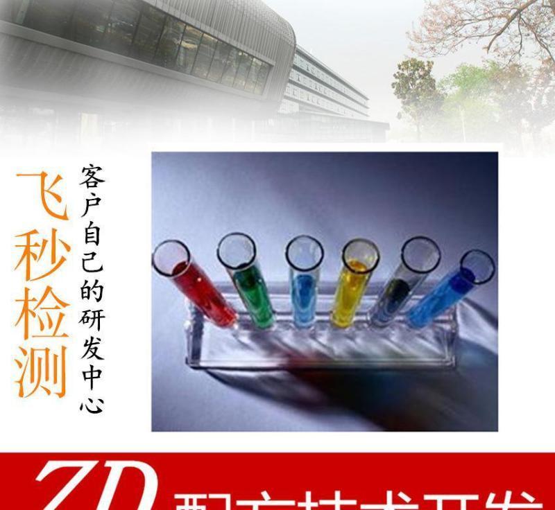 气相防锈油配方分析 防锈润滑剂配方复制