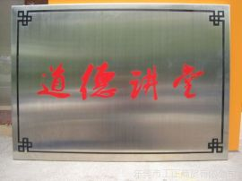咸阳不锈钢学校奖牌/咸阳不锈钢加工厂/供应公司【价格电议】