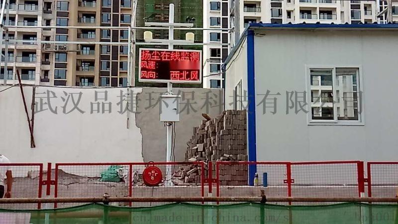 永州工地扬尘监测设备厂家直销