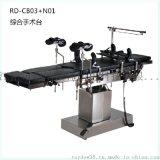 厂家直销RD-CB03+N01 24v直流电压电动医用手术台 腹外科手术床 泌尿科手术台