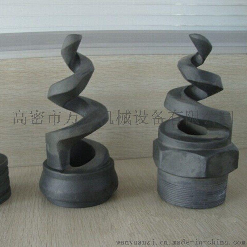 供應1寸螺旋型噴嘴 脫硫噴嘴 除塵噴嘴 碳化矽噴頭