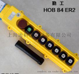勤工起重机按钮开关HOB-84ER行车操作手柄8点单速