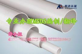 PVC管MSDS报告办理费用/国内专业MSDS编制公司推荐