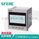 PS194P-9KY3具備RS485通訊交流LCD三相有功功率表