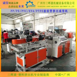 PVC洗衣机排水管生产线、PVC穿线管挤出设备