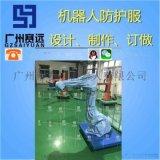 机器人防护罩,安川机器人衣,机器人隔热阻燃防护服