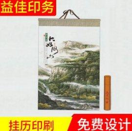 广告礼品定制单张卷轴挂历 创意定做礼品挂历 新年挂历印刷