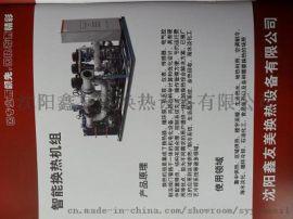 供应营口钎焊换热器蒸发器