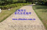 供應蘇州壓模混凝土/衢州藝術壓花地坪做法