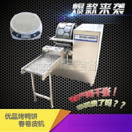 蛋卷皮機 全自動春卷皮機 電熱自動烤鴨餅機