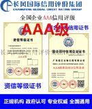 福建信用等級3A證書 福建資信等級評估 福建質量服務信譽AAA