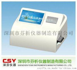 深芬仪器CSY系列农药残留检测仪