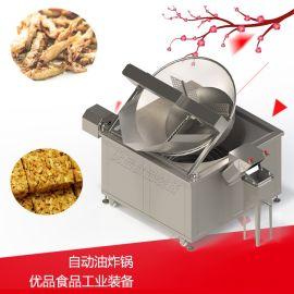 蚕豆花生油炸锅 自动豆泡油炸锅 优品小型自动油炸机