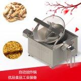 蠶豆花生油炸鍋 自動豆泡油炸鍋 優品小型自動油炸機