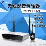 wifptv無線同屏設備