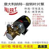 黃銅 低噪音、調速、無刷直流旋轉葉片泵 高壓泵 增壓泵 義大利