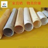 PTFE除尘布袋厂家直销质量保证