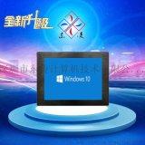 鷹潭東凌工控8寸工業平板電腦銷售廠家