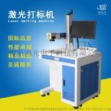 山東鐳射打標機便於產品的質量跟蹤和防僞鴻光廠家直銷