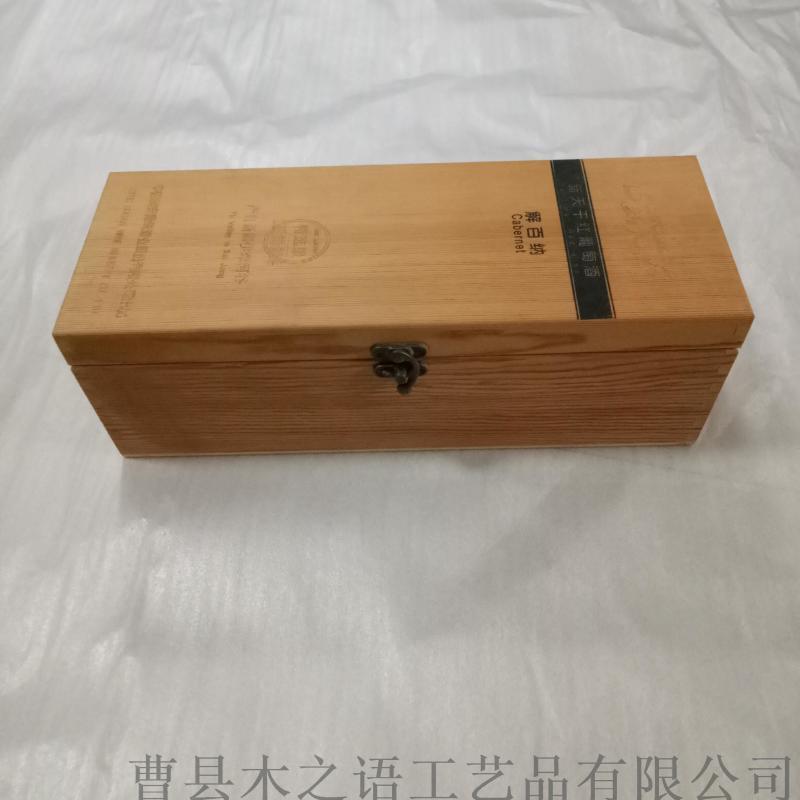 廠家直銷精美木質紅酒包裝盒禮品盒單支木盒來樣定製
