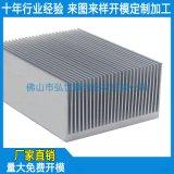定做LED铝型材散热片,铝挤散热器铝合金CNC加工