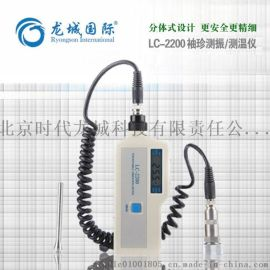 时代龙城LC-2200测振仪生产一体式分体式测振仪