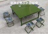 [鑫盾安防]戶外野戰軍綠折疊桌椅 折疊椅子,野戰折疊桌椅產品簡介