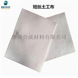 200g短丝土工布全国供应山东涤纶针刺土工布厂家