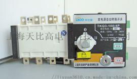 天比高双电源开关自动切换装置(TKQ3)