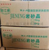 广西省南宁市皖江专业生产岩砂晶货源充足施工方便