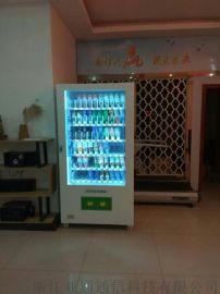 掃碼支付售貨機綜合自動售貨機全電子支付販賣機