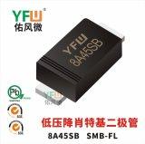 低压降肖特基二极管8A45SB SMB-FL封装印字8A45SB YFW/佑风微品牌