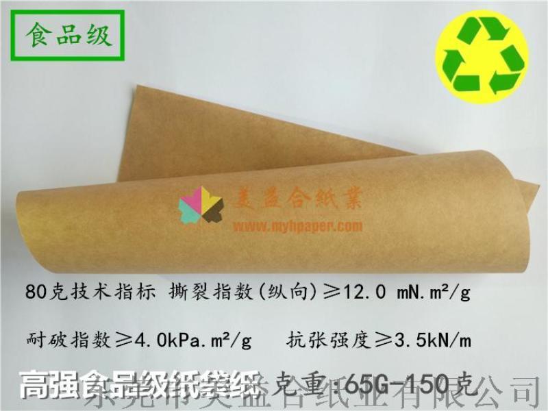 本色食品级高强纸袋纸,拉力好,耐破强度高