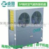 山西長治空氣能熱泵熱水器超低溫冷暖機生產廠家