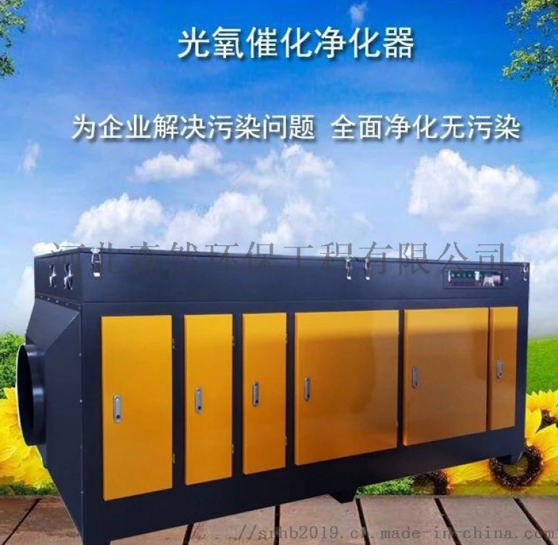 uv光氧废气处理设备,炼油厂废气处理,uv光解除臭设备