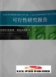 东营可研报告厂家直批 可行性研究报告批发报价