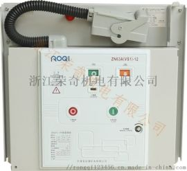 VS1-12户内高压真空断路器全套散件配件机构